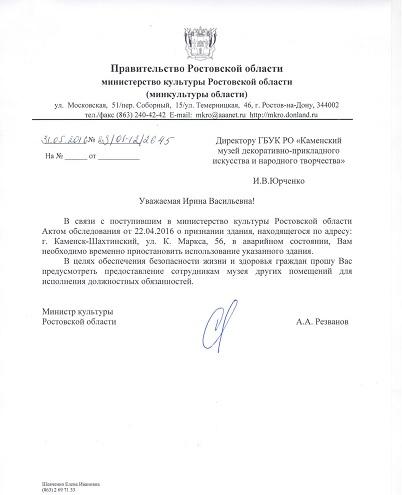 письмо_о_приостановке.jpg